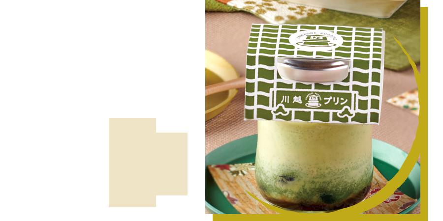 川越プリン 河越抹茶