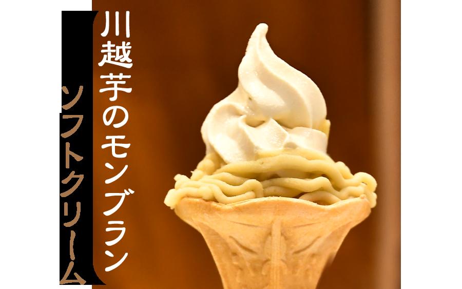 川越芋のモンブランソフトクリーム