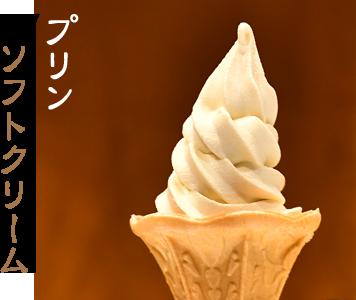 プリンソフトクリーム